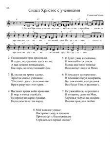 Библейские темы, Nos.36-70, Op.13: No.69 Сидел Христос с учениками by Станислав Маген
