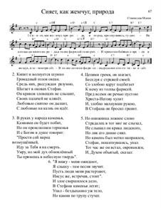 Библейские темы, Nos.36-70, Op.13: No.70 Сияет, как жемчуг, природа by Станислав Маген