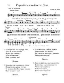 Библейские темы, Nos.71-100, Op.13: No.71 Слушайте слово благого Отца by Станислав Маген