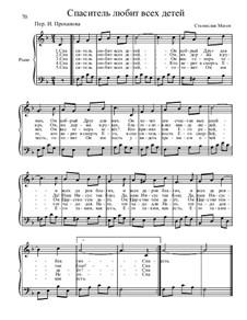 Библейские темы, Nos.71-100, Op.13: No.73 Спаситель любит всех детей by Станислав Маген