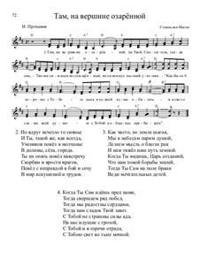 Библейские темы, Nos.71-100, Op.13: No.76 Там, на вершине озарённой by Станислав Маген