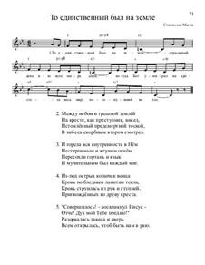 Библейские темы, Nos.71-100, Op.13: No.77 То единственный был на земле by Станислав Маген