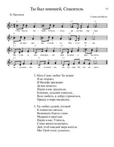 Библейские темы, Nos.71-100, Op.13: No.79 Ты был юношей, Спаситель by Станислав Маген