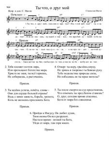 Библейские темы, Nos.71-100, Op.13: No.81 Ты что, о друг мой by Станислав Маген