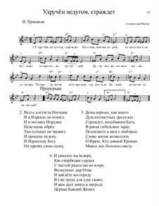 Библейские темы, Nos.71-100, Op.13: No.82 Удручён недугом, страждет by Станислав Маген