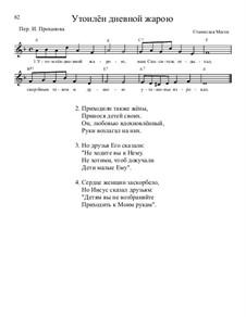 Библейские темы, Nos.71-100, Op.13: No.86 Утомлён дневной жарою by Станислав Маген