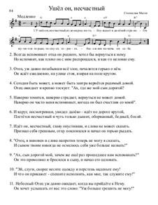 Библейские темы, Nos.71-100, Op.13: No.88 Ушёл он, несчастный by Станислав Маген