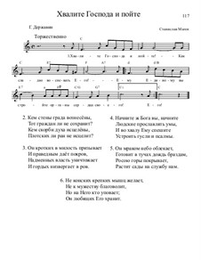 Библейские темы, Nos.71-100, Op.13: No.89 Хвалите Господа и пойте by Станислав Маген