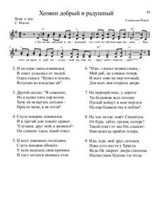 Библейские темы, Nos.71-100, Op.13: No.90 Хозяин добрый и радушный by Станислав Маген