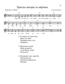 Библейские темы, Nos.71-100, Op.13: No.92 Христос воскрес из мёртвых by Станислав Маген