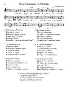 Библейские темы, Nos.71-100, Op.13: No.93 Христос, Богом посланный by Станислав Маген
