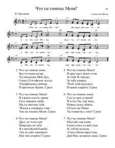 Библейские темы, Nos.71-100, Op.13: No.96 Что ты гонишь Меня? by Станислав Маген