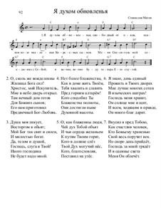 Библейские темы, Nos.71-100, Op.13: No.97 Я духом обновленья by Станислав Маген