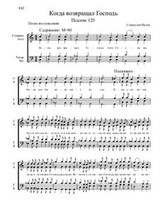 Из Псалтири, Nos.105-129, Op.3: No.125 Когда возвращал Господь плен Сиона by Станислав Маген