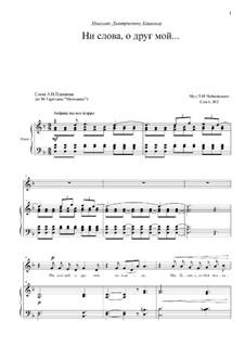 Шесть романсов, TH 93 Op.6: No.2 Ни слова, о друг мой... by Петр Чайковский