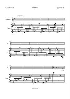 Детские песни на стихи Саши Черного: No.4 Зимой by Олег Васильевич Трунников