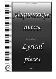 Альбом 'Лирические пьесы': Сборник by Лариса Савченко