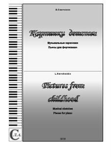 Альбом 'Картинки детства' (для фортепиано): Альбом 'Картинки детства' (для фортепиано) by Лариса Савченко