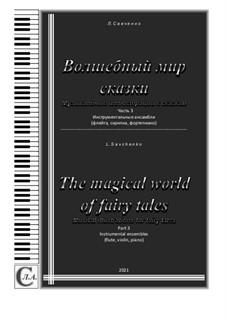 Альбом 'Волшебный мир сказки'. Часть 3: Сборник by Лариса Савченко