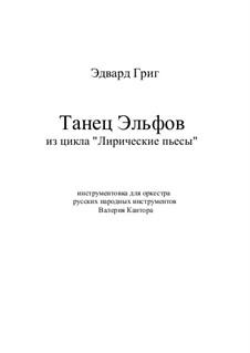 Лирические пьесы, Op.12: No.4 Танец Эльфов, для русского народного оркестра by Эдвард Григ