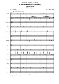 Рождественские песни: Для хора и оркестра by Сергей Желудков