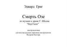 Сюита No.1. Смерть Озе, Op.46 No.2: Для оркестра русских народных инструментов by Эдвард Григ