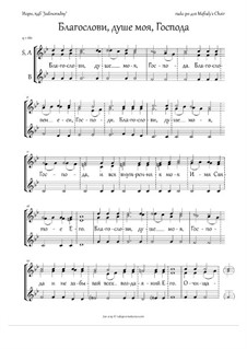 Благослови, душе моя, Господа (pdb 'Jedinorodny', Iori, Gm, 3-6 голосов, люб.состав) - RU: Благослови, душе моя, Господа (pdb 'Jedinorodny', Iori, Gm, 3-6 голосов, люб.состав) - RU by Unknown (works before 1850)