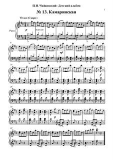 No.13 Камаринская: Для фортепиано by Петр Чайковский