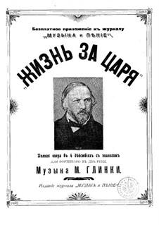 Вся опера: Для фортепиано by Михаил Глинка