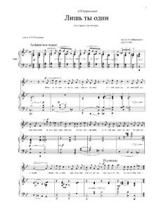 Шесть романсов, TH 105 Op.57: No.6 Лишь ты один by Петр Чайковский