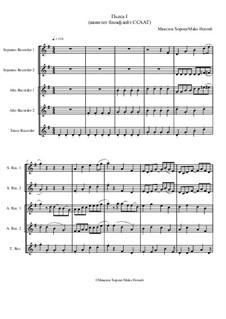 Пьеса No.1 для квинтета блокфлейт ССААТ, MH 130619: Пьеса No.1 для квинтета блокфлейт ССААТ by Maks Horosh