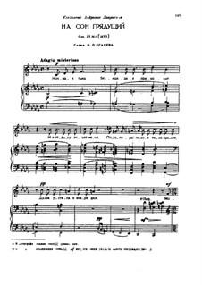 Шесть романсов, TH 98 Op.27: Клавир с вокальной партией by Петр Чайковский