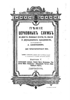 Пение церковных служб: Книга V by Aleksander Andreevich Arkhangelsky