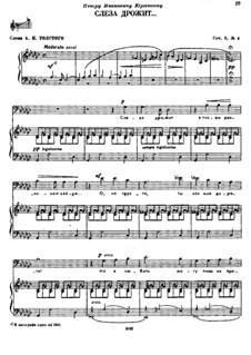 Шесть романсов, TH 93 Op.6: No.4 Слеза дрожит by Петр Чайковский