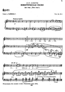 Шесть романсов, TH 95 Op.16: No.6 Новогреческая песня by Петр Чайковский
