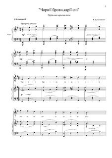 Чёрные брови, карие очи: Для голоса и фортепиано by folklore
