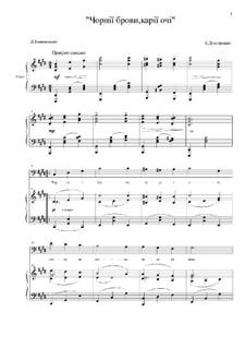 Чёрные брови, карие очи: Для баритона и фортепиано by folklore