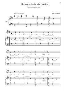 В саду осеннем...: Для голоса и фортепиано by folklore