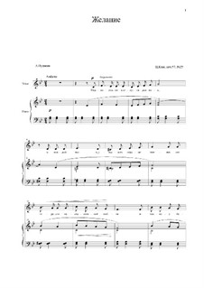 Двадцать пять стихотворений на слова Пушкина, Op.57: No.25 Желание by Цезарь Кюи