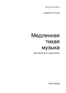 Медленная тихая музыка для виолончели и фортепиано: Медленная тихая музыка для виолончели и фортепиано by Андрей Попов