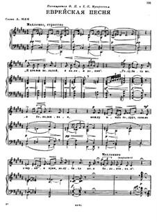 Еврейская песня: Еврейская песня by Модест Мусоргский