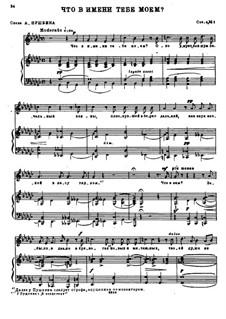 Четыре романса, Op.4: No.1 Что в имени тебе моем by Николай Римский-Корсаков
