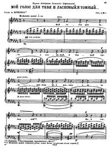 Четыре романса, Op.7: No.1 Мой голос для тебя и ласковый, и томный by Николай Римский-Корсаков