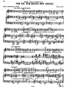 Шесть романсов, Op.8: No.1 Где ты, там мысль моя летает by Николай Римский-Корсаков