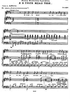 Четыре романса, Op.40: No.4 Я в гроте ждал тебя by Николай Римский-Корсаков