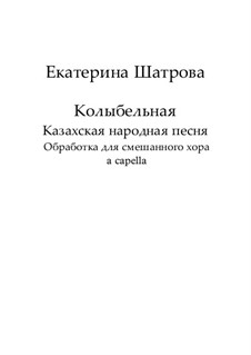 Казахская народная колыбельная для смешанного хора a capella: На казахском языке by folklore