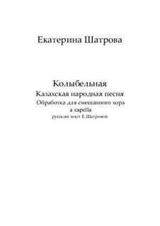 Казахская народная колыбельная для смешанного хора a capella: На русском языке by folklore