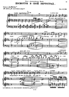 Четыре романса, Op.41: No.4 Посмотри в свой вертоград by Николай Римский-Корсаков
