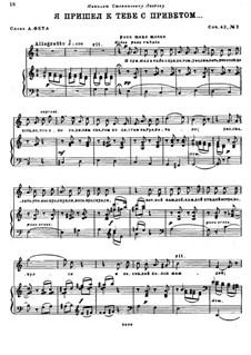 Четыре романса, Op.42: No.2 Я пришел к тебе с приветом by Николай Римский-Корсаков
