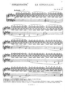Каменный остров, Op.10: No.22 Гондольера by Антон Рубинштейн